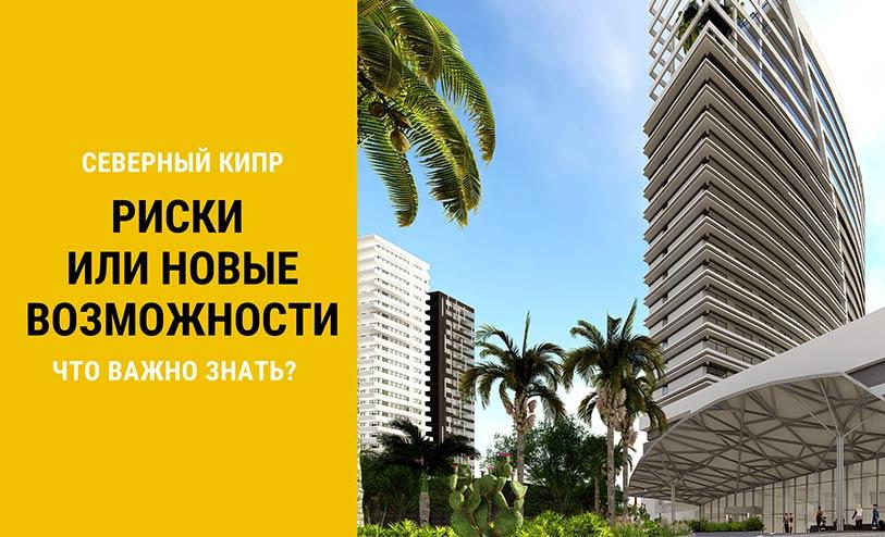 правила покупки недвижимости на кипре